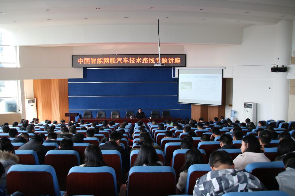 机电系举办中国智能网联汽车技术路线专题讲座